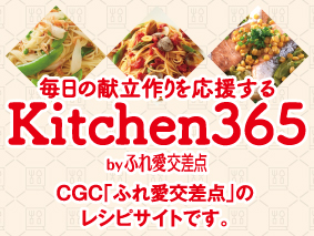 CGC Kitchen365